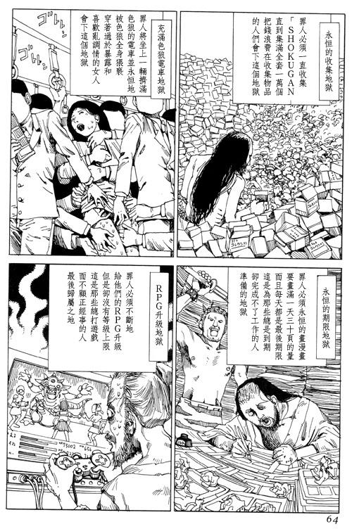 驾笼真太郎 杀杀草纸・大江戸奇騒天外
