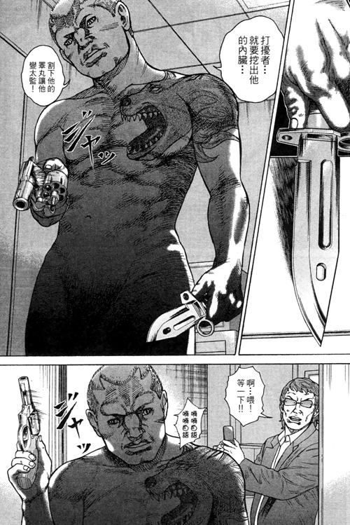 今日からヒットマン むとうひろし 上班族殺手 武藤啓史