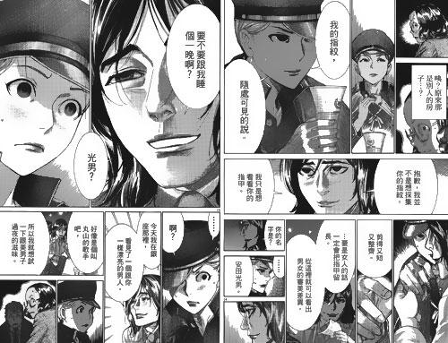 乃木坂太郎 幽麗塔