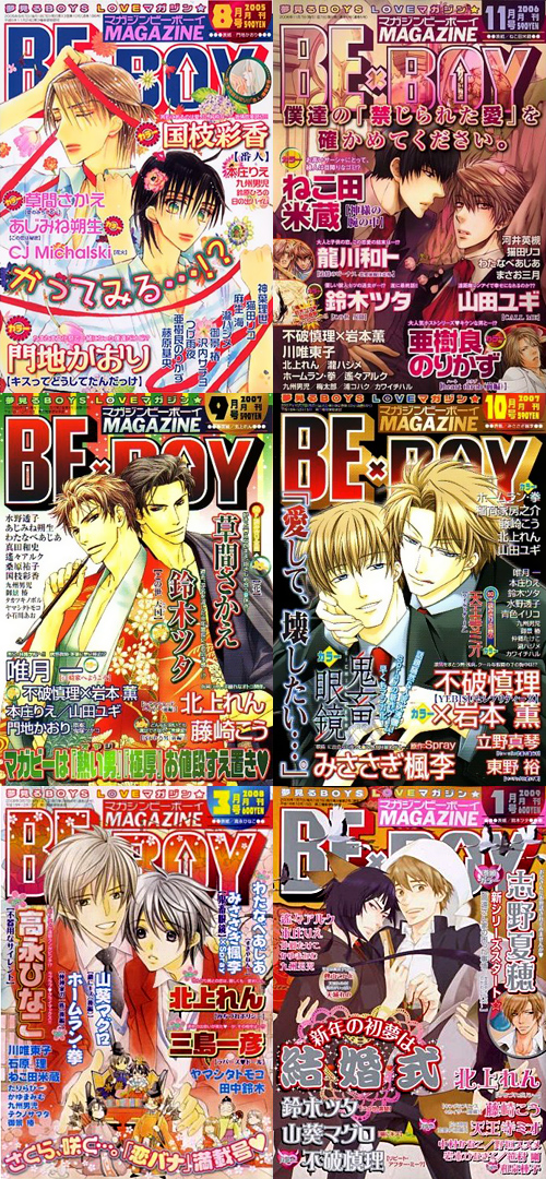 リブレ出版株式会社 Libre Publishing MAGAZINE BE×BOY